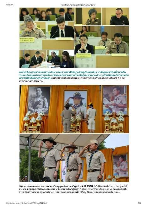 ข่าวสำนักงานรัฐมนตรี กระทรวงศึกษาธิการ_Page_2