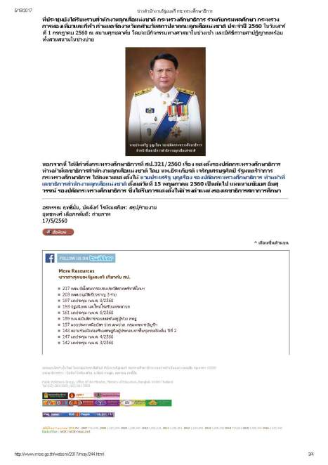 ข่าวสำนักงานรัฐมนตรี กระทรวงศึกษาธิการ_Page_3