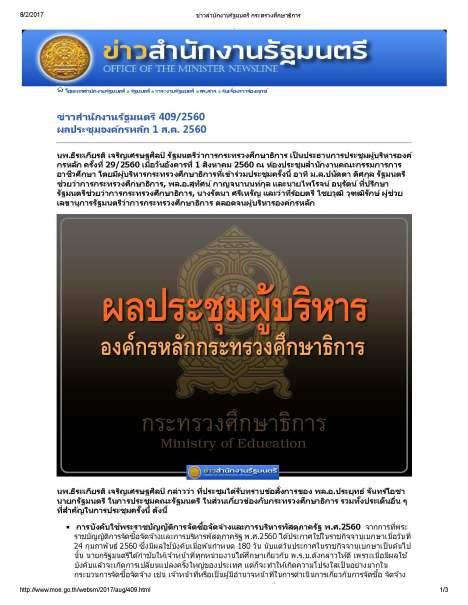 ข่าวสำนักงานรัฐมนตรี กระทรวงศึกษาธิการ_Page_1
