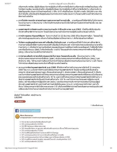 ข่าวสำนักงานรัฐมนตรี กระทรวงศึกษาธิการ2_Page_2